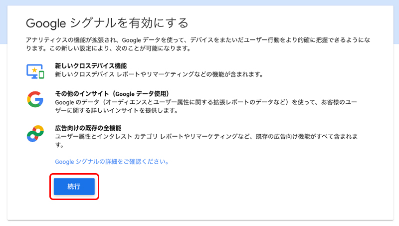 Googleシグナルを有効にする(GA4)