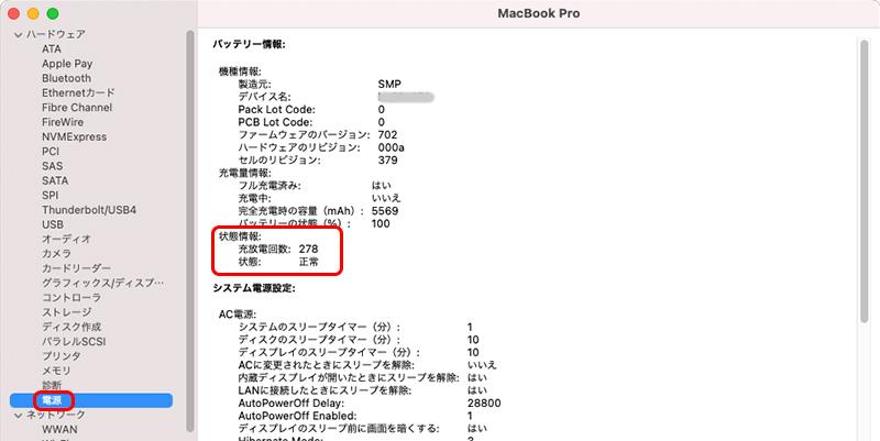 MacBookのバッテリー状態確認