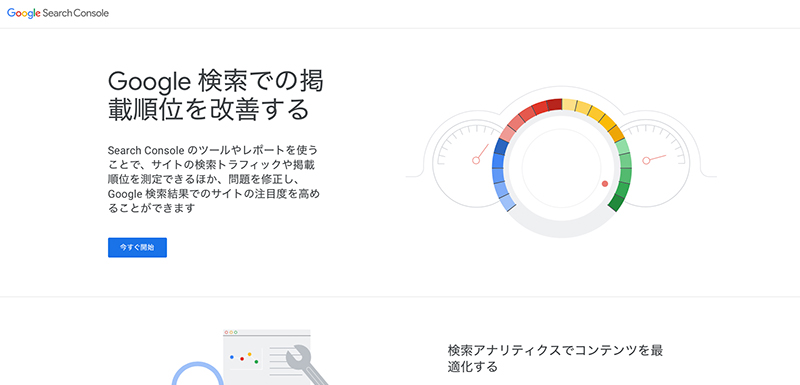 Google Search Console(サーチコンソール)