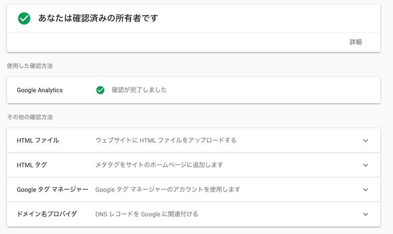 Googleサーチコンソールの設定