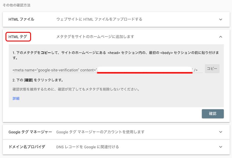 Google Search Console(サーチコンソール)の設定