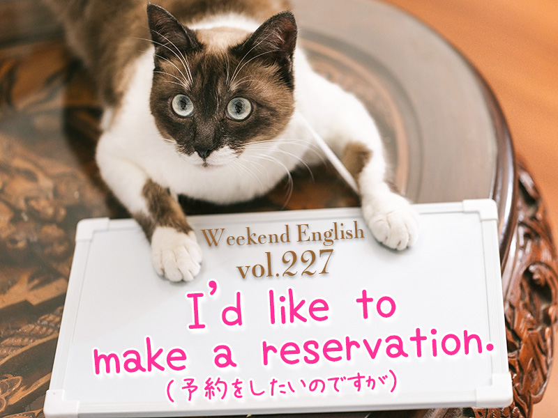 I'd like to make a reservation.(予約をしたいのですが)週末英語(weekend english)