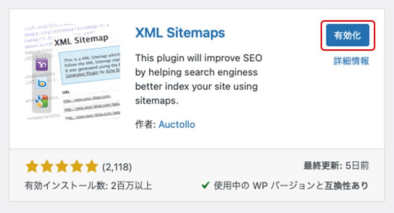 ワードプレスにGoogle XML Sitemapsをインストール