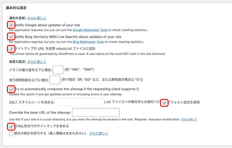 Google XML Sitemapsの設定