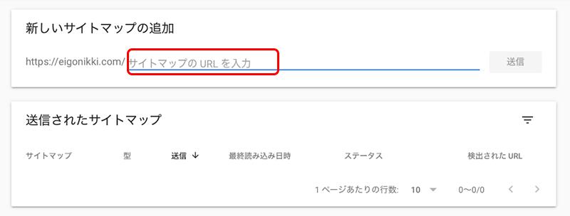Googleサーチコンソールにサイトマップを送信