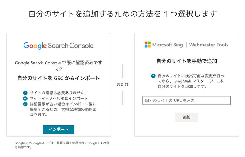 Bingウェブマスターツール設定手順