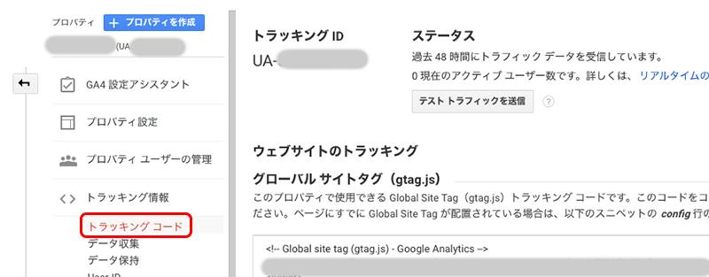 はてなブログでのGoogleアナリティクスの設定