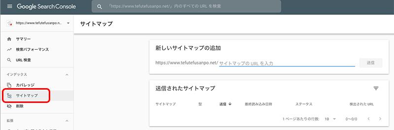 はてなブログXMLサイトマップの送信