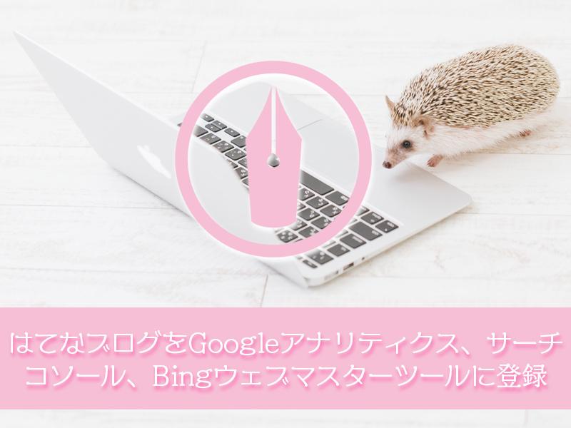 はてなブログをGoogleアナリティクスとサーチコソール、Bingウェブマスターツールに登録する