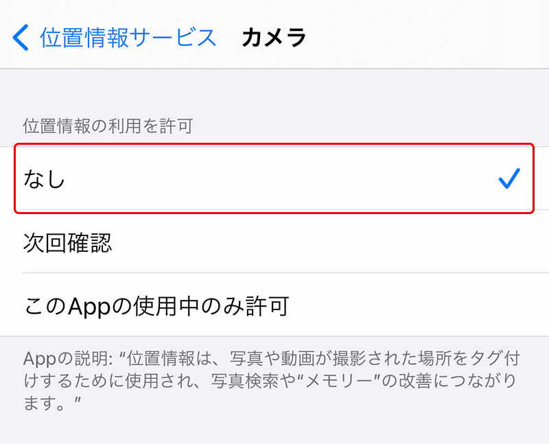 iphoneでExif情報確認