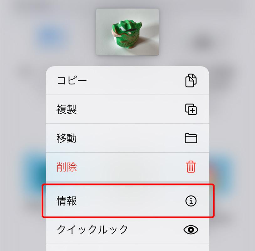 iphoneでExif情報確認