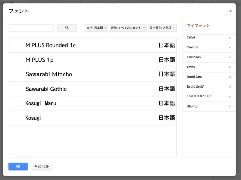 Googleドキュメント日本語フォント追加