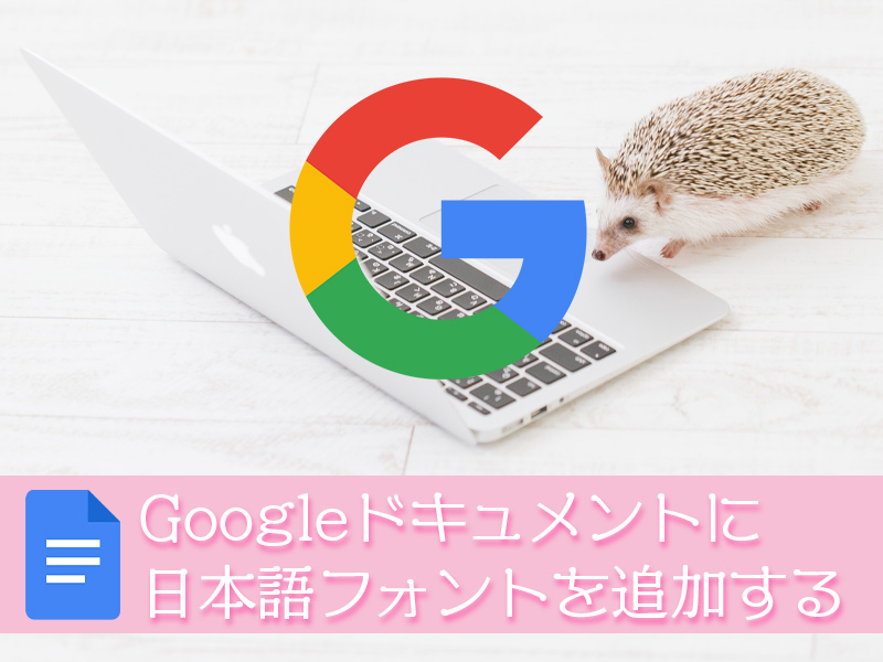 Googleドキュメントに日本語フォントを追加する