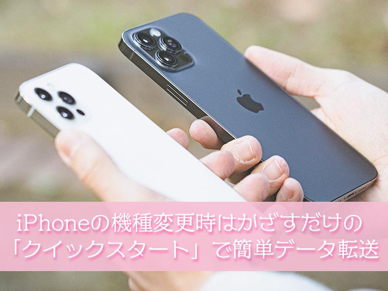 iPhoneの機種変更時は「クイックスタート」を使えばiPhoneをかざすだけで簡単データ転送