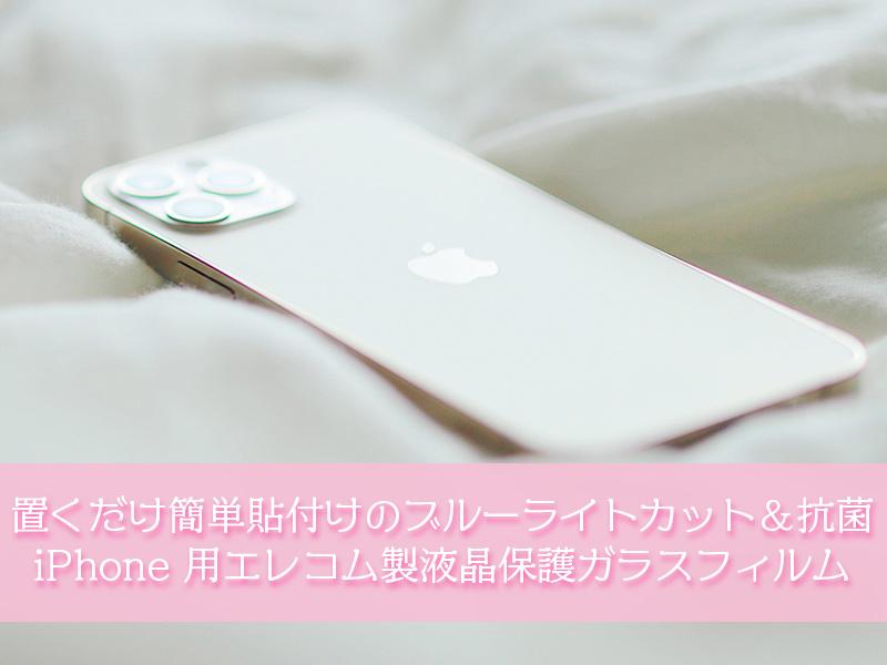 置くだけ簡単貼付けのブルーライトカット&抗菌 iPhone 用エレコム製液晶保護ガラスフィルム