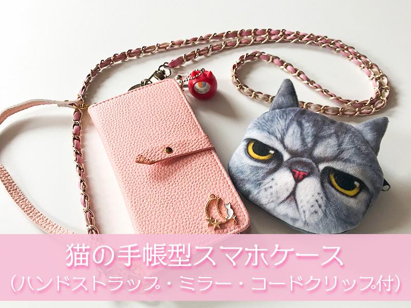 猫チャーム付きスマホケース(ハンドストラップ、ミラー、コードクリップ付き)