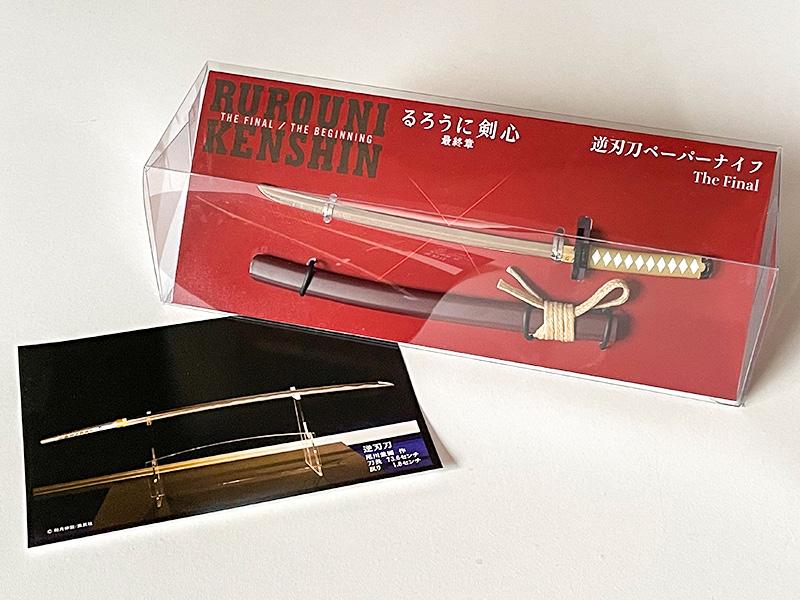 るろうに剣心・逆刃刀ペーパーナイフ