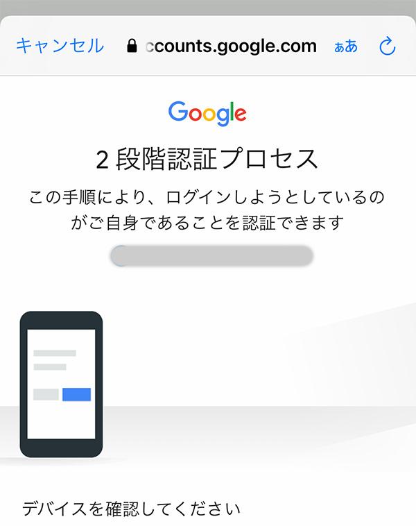 GoogleカレンダーをMacと iPhoneのカレンダーに同期して表示