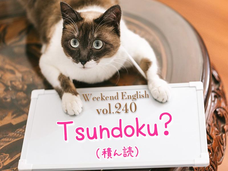 積ん読(tsundoku)週末英語(weekend english)