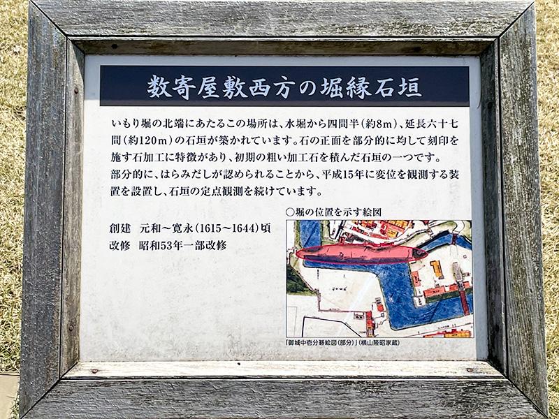 金沢城数寄屋敷西方の堀縁石垣