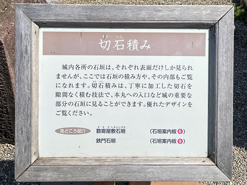 金沢城・石垣展示