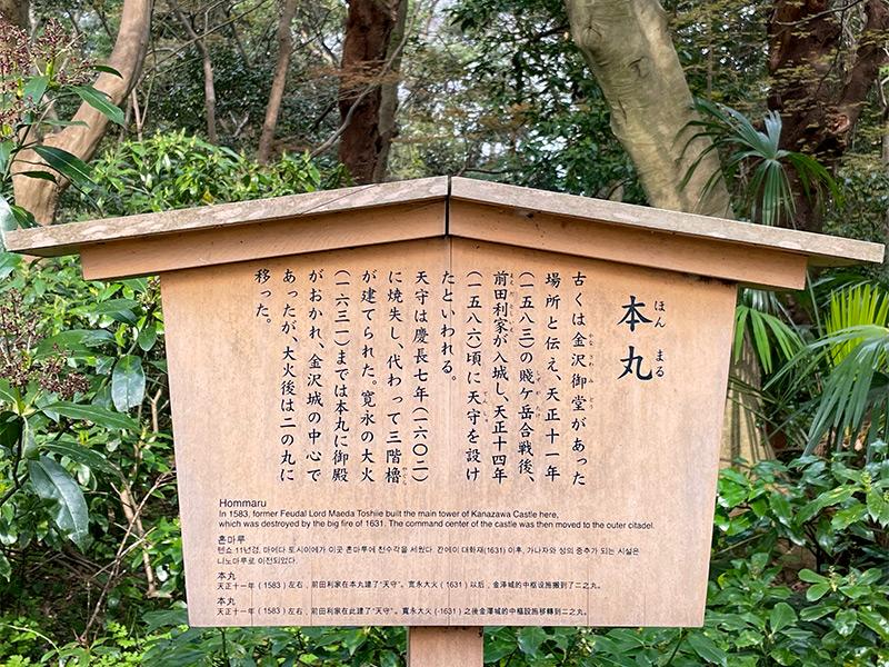 金沢城本丸跡地