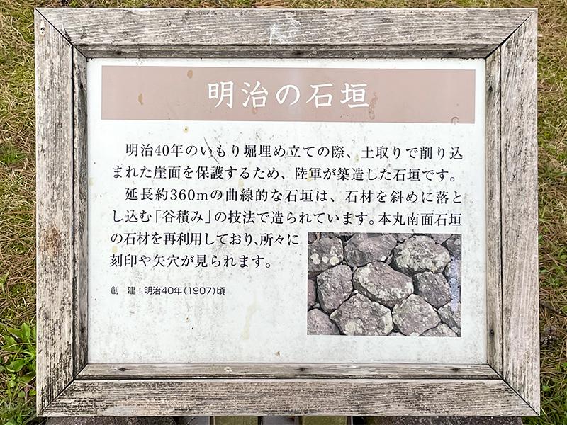 金沢城・明治の石垣