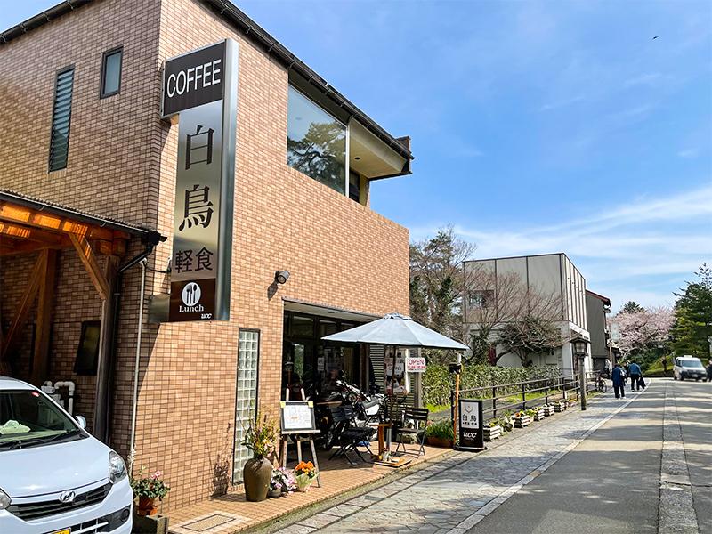金沢兼六園近く軽食喫茶白鳥