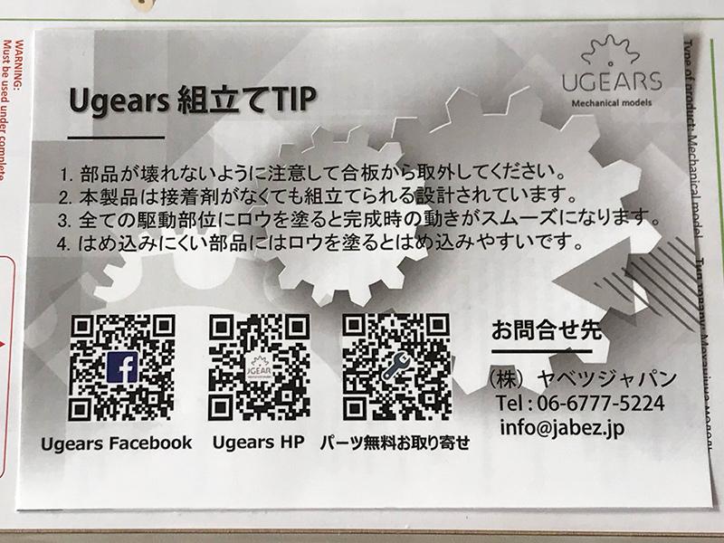 ugears(ユーギアーズ)スチームパンククロック