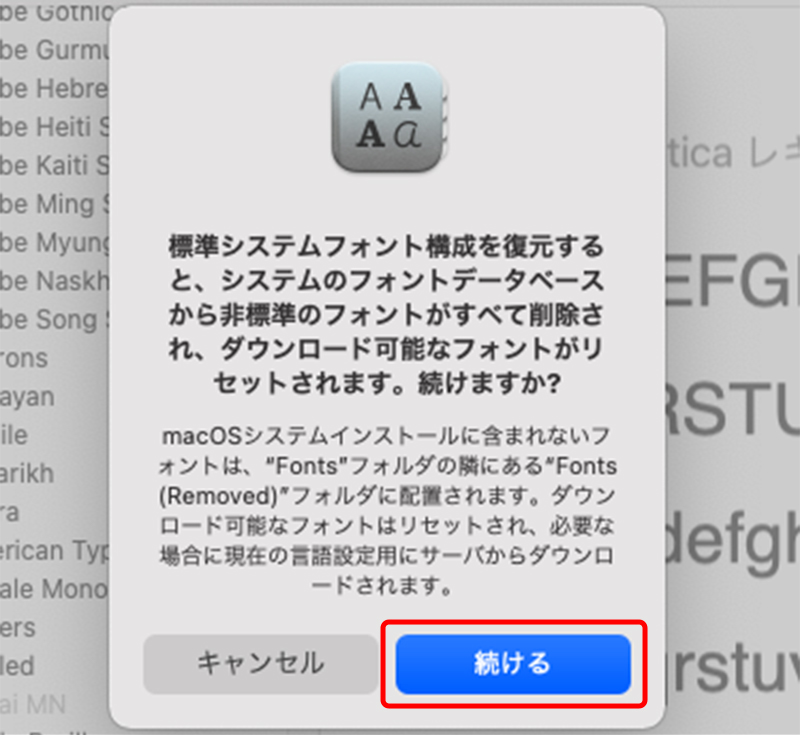 Mac文字化け・標準フォントの復元