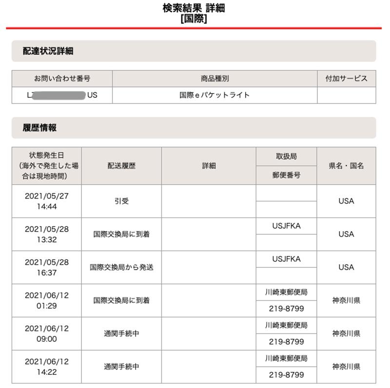 usps日本郵便追跡