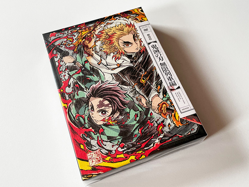 鬼滅の刃無限列車編DVD