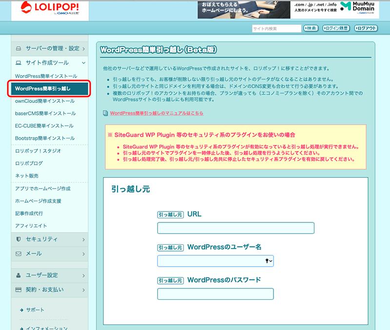 LOLIPOP(ロリポップ)のWordPress(ワードプレス)簡単引っ越し機能