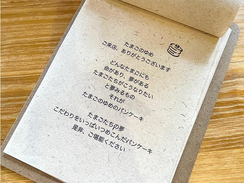 鶴来カフェ・たまごのゆめ