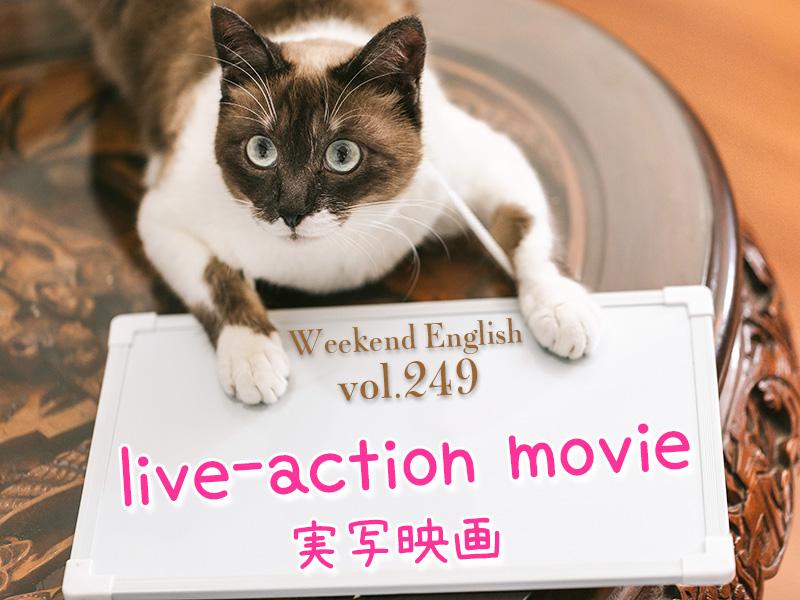 live-action film/movie(実写映画)