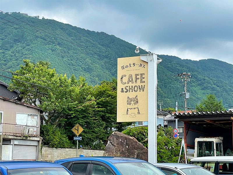 崖の上サーカス・鶴来カフェ
