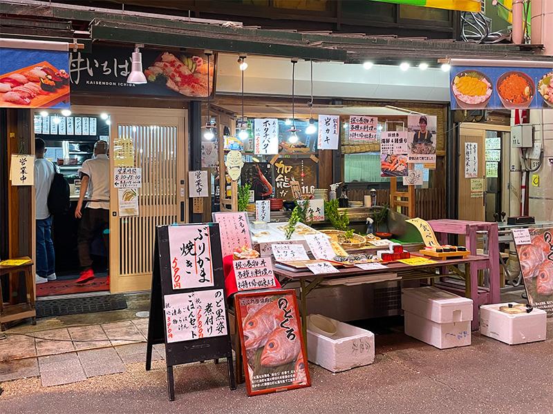 金沢近江町市場海鮮丼