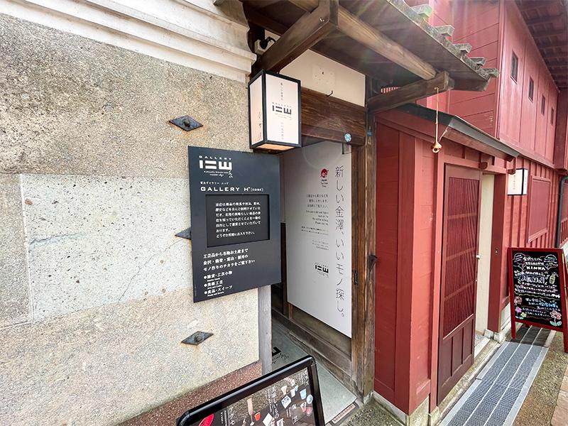 金沢・東山ギャラリーエッジ
