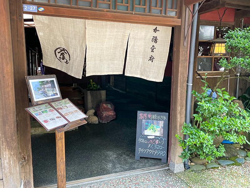 茶寮一井庵(大友楼)