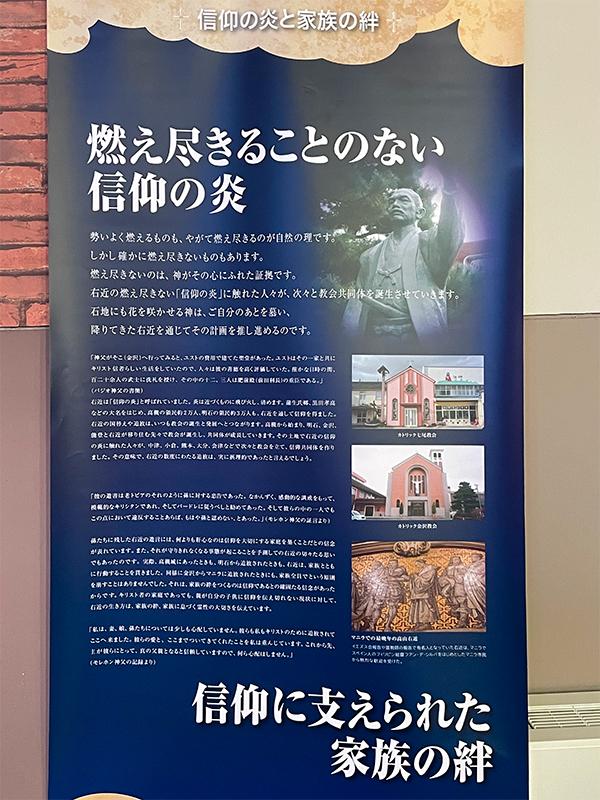 カトリック金沢教会・高山右近
