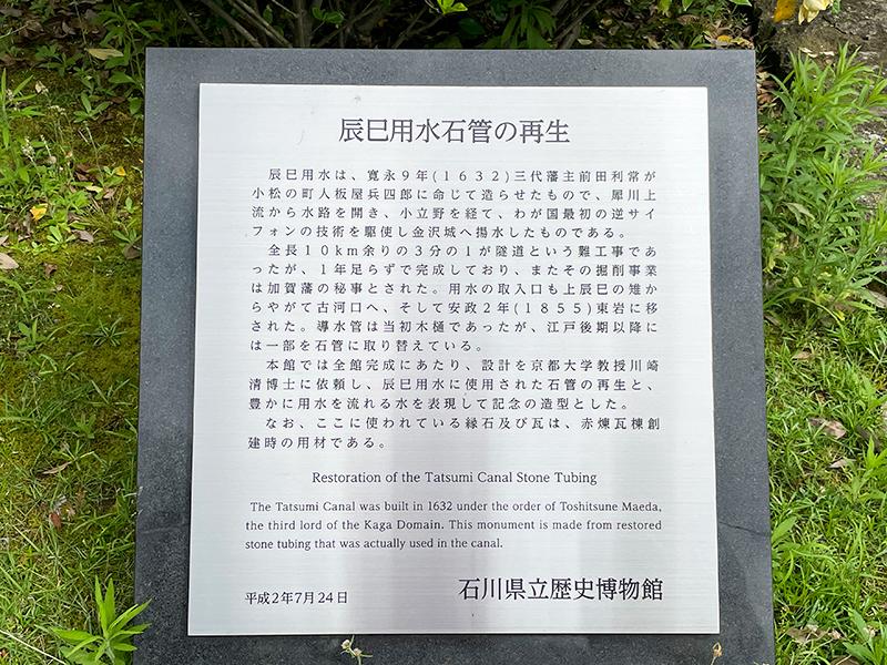 いしかわ赤レンガミュージアム・辰巳用水モニュメント