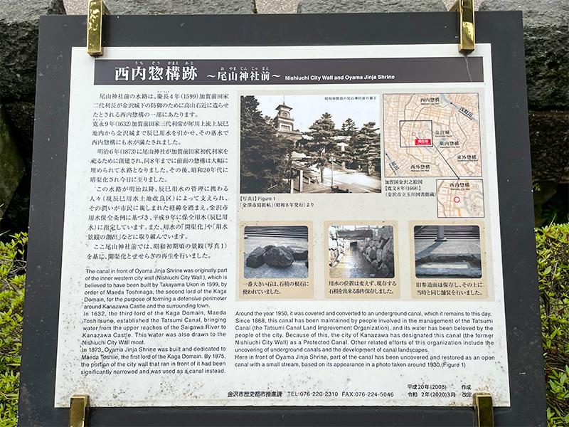 金沢尾山神社西内惣構跡