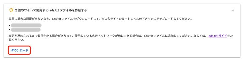 Googleアドセンスads.txt ファイル