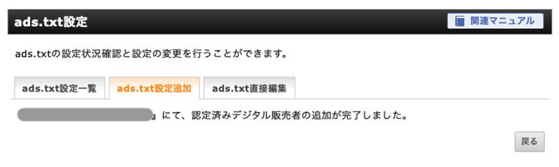 Googleアドセンスads.txtファイル設定・Xサーバー