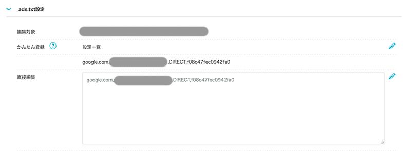Googleアドセンスの「ads.txt」ファイルの設定方法(Conoha Wing)