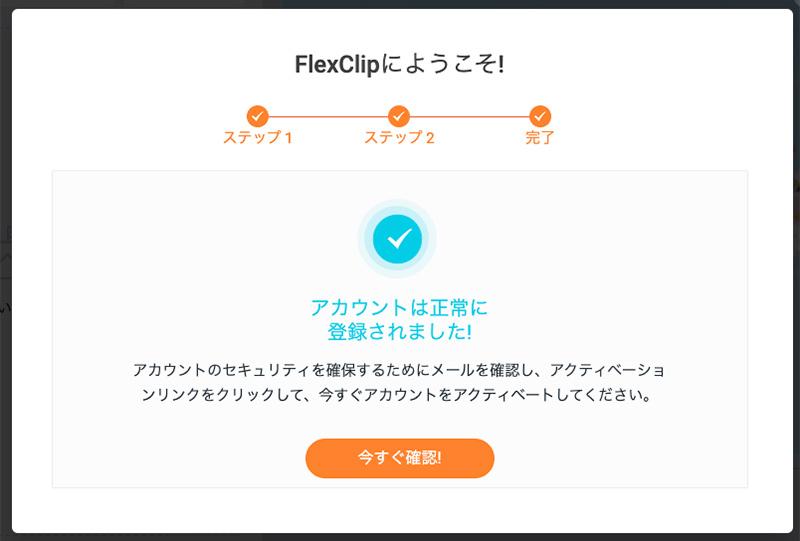 オンライン動画編集ソフト「FlexClip」