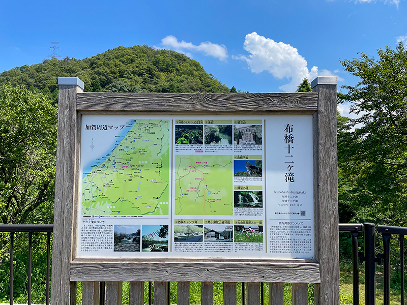 石川県小松市・十二ヶ滝