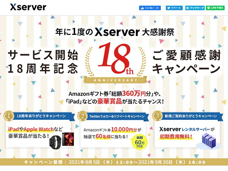 Xサーバー18周年キャンペーン