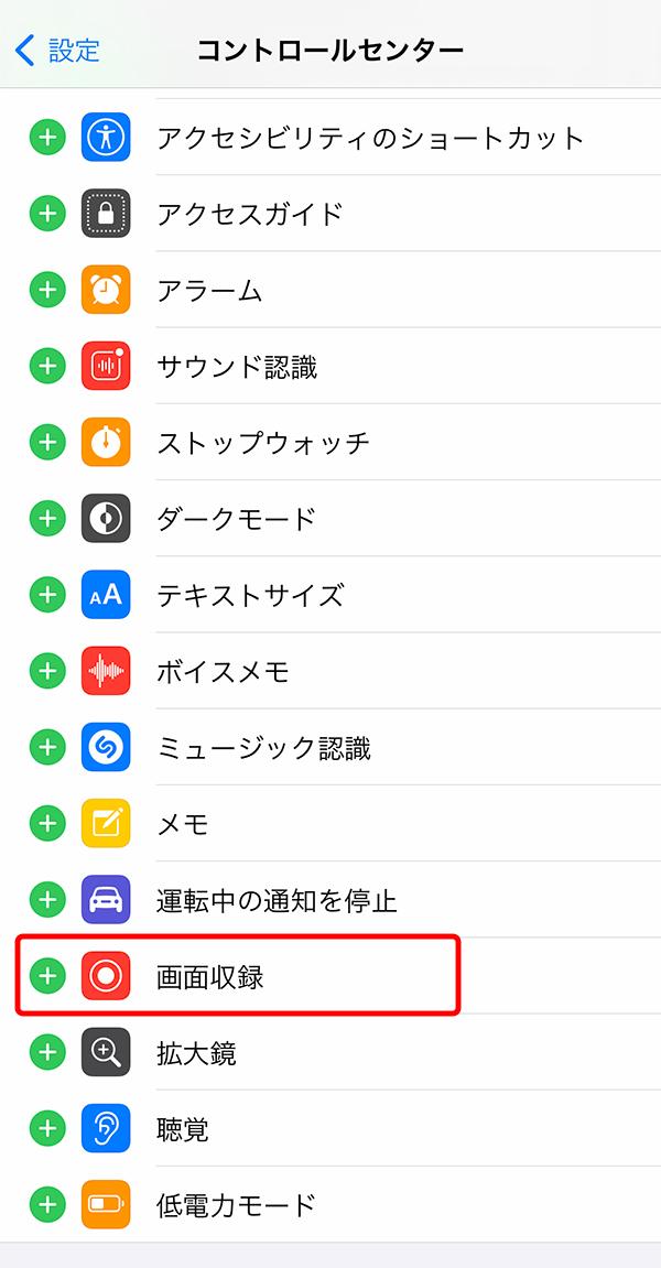 iphone画面録画