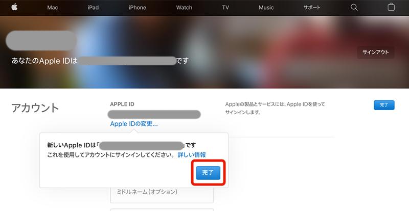 apple id メールアドレス変更